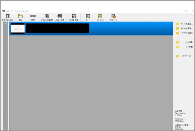 動画ファイルをドラッグ&ドロップする