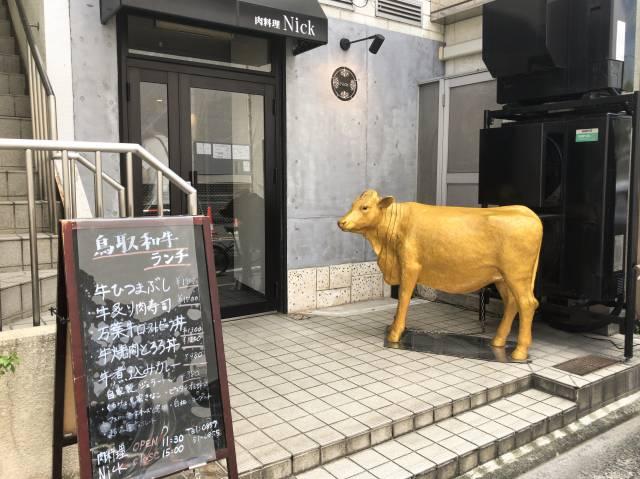 肉料理nickの外観