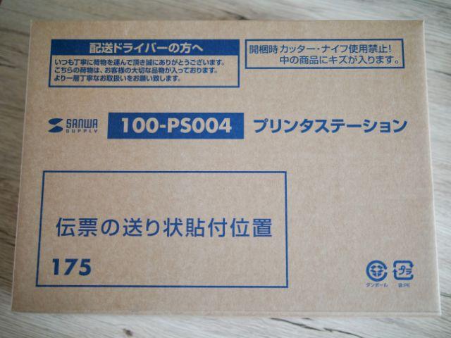 サンワダイレクト100-PS004の外箱
