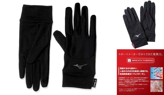 おすすめのランニング手袋④