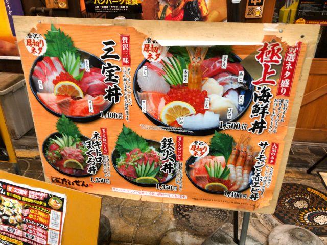 スーパー居酒屋 鳥取だいぜんの海鮮丼メニュー