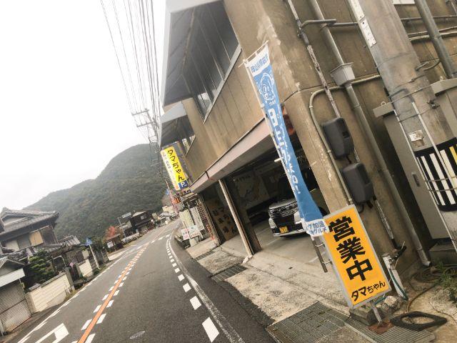 タマちゃんの駐車場