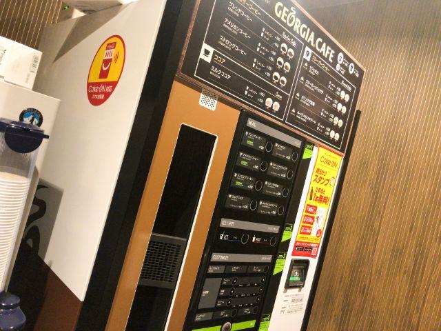 珈琲の自動販売機