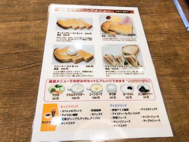 岡山珈琲館のモーニングメニュー