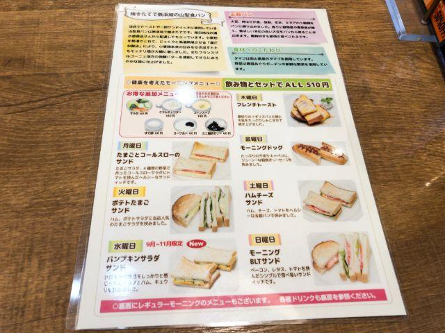 岡山珈琲館の日替わりモーニングメニュー