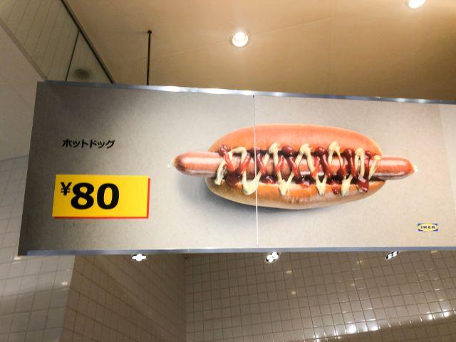 IKEAの80円のホットドッグ