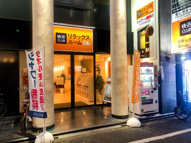 快活CLUBリラックスルームなんば心斎橋店