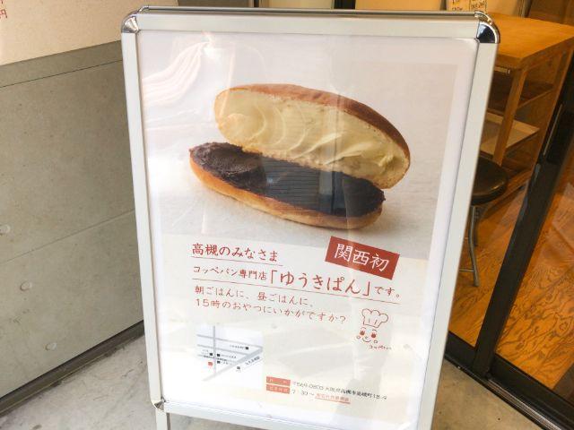 関西初のコッペパン専門店