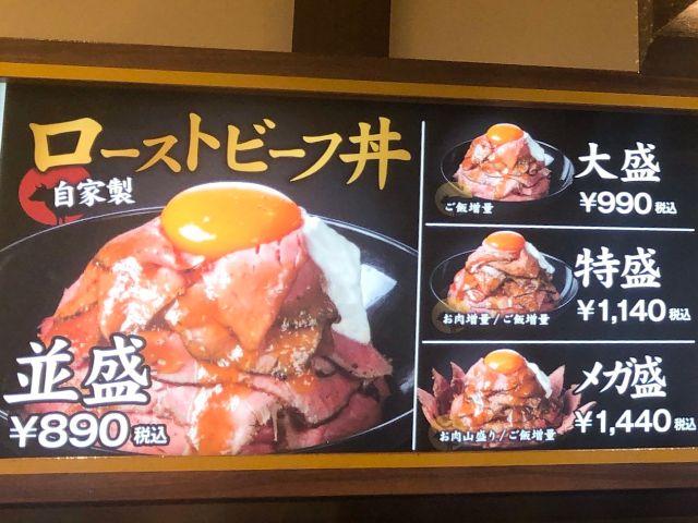 ローストビーフ丼のローストビーフ丼メニュー