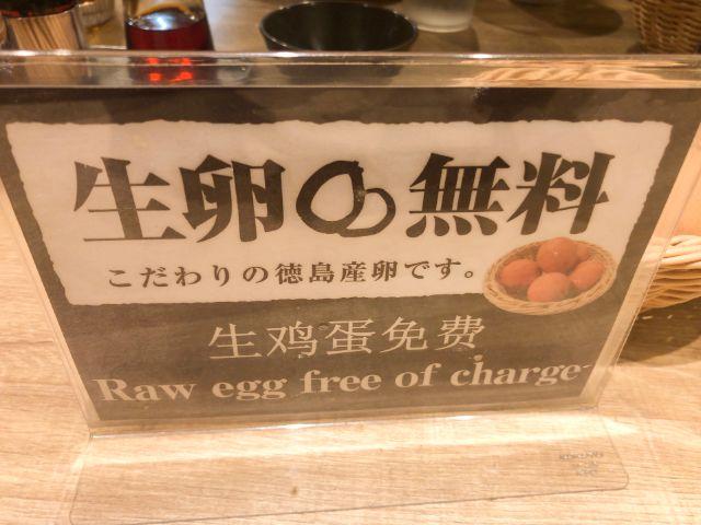 無料の生卵