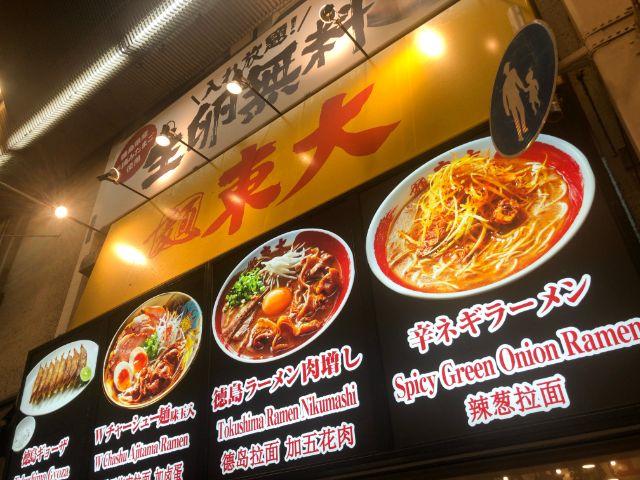 徳島ラーメン東大道頓堀店