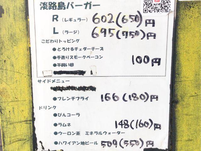 淡路島バーガーのメニュー
