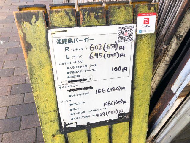 淡路島バーガーのメニュー表