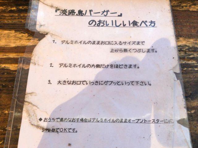 淡路島バーガーのおいしい食べ方