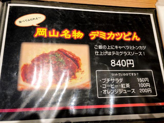 デミカツ丼