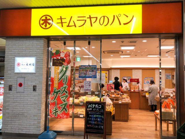 キムラヤのパン岡山駅地下店