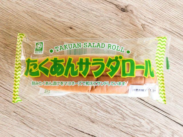 たくさんサラダロール