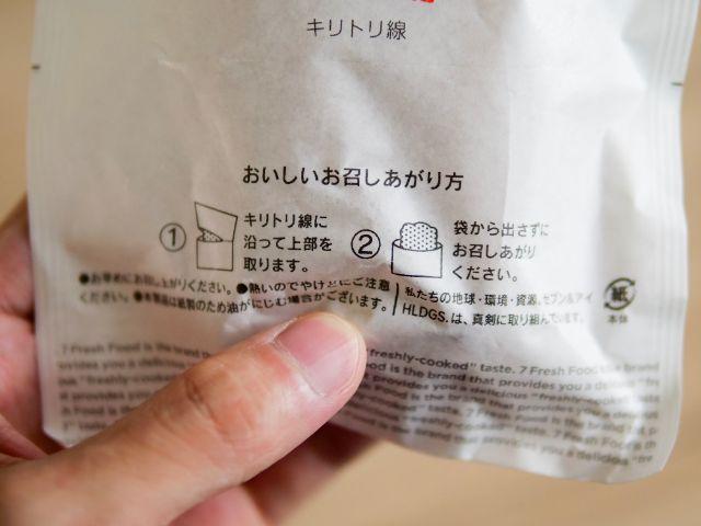 ななチキの袋の開け方