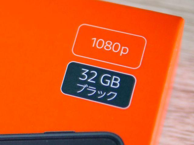 32GBモデル