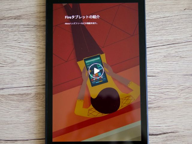 Fireタブレットの説明動画