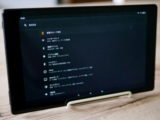 Fireタブレットの設定画面
