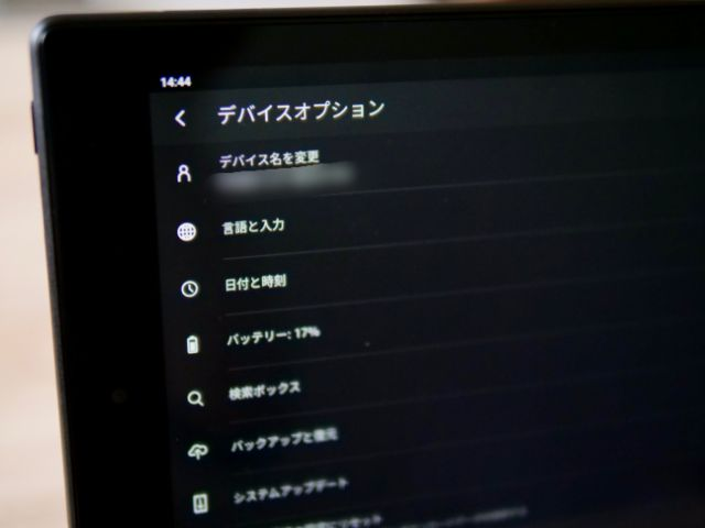 Fireタブレットのデバイス名