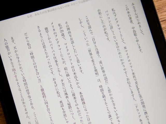電子書籍の文字