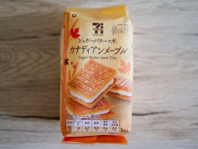 シュガーバターの木カナディアンメープル