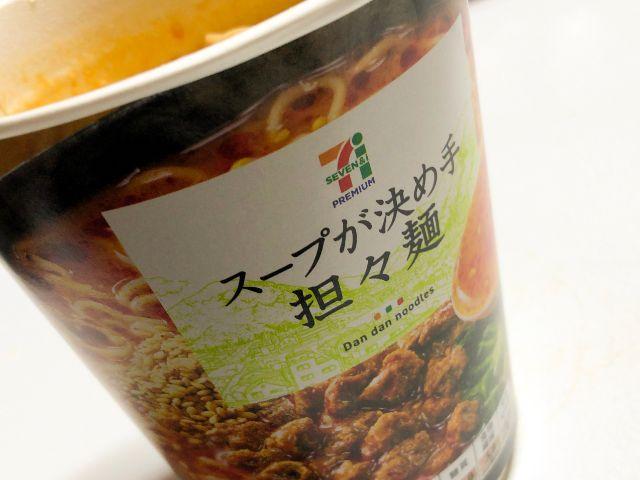 セブンイレブン「スープが決め手 担々麺」