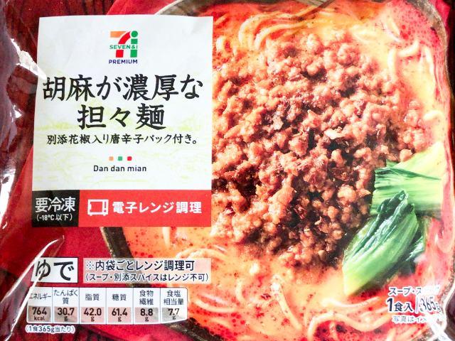 胡麻が濃厚な担々麺