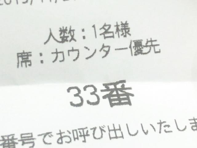 くら寿司の1名の受付番号券