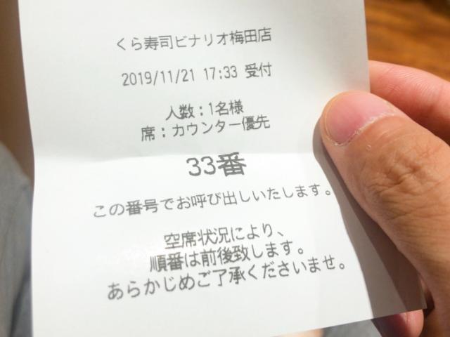 くら寿司の受付番号整理券