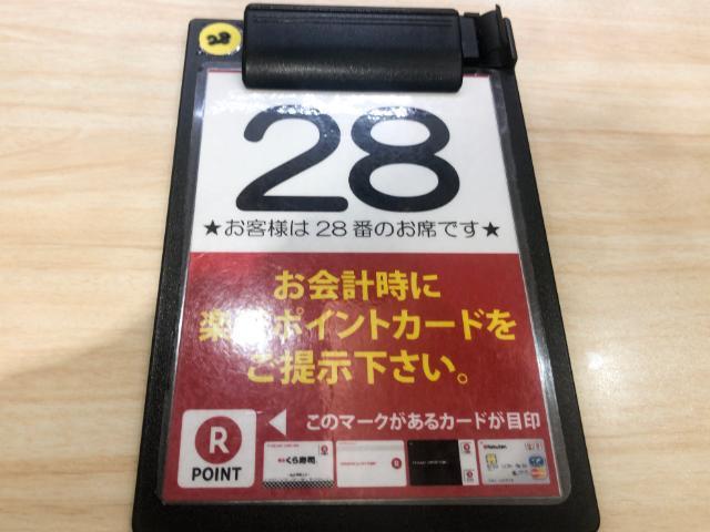 くら寿司の伝票