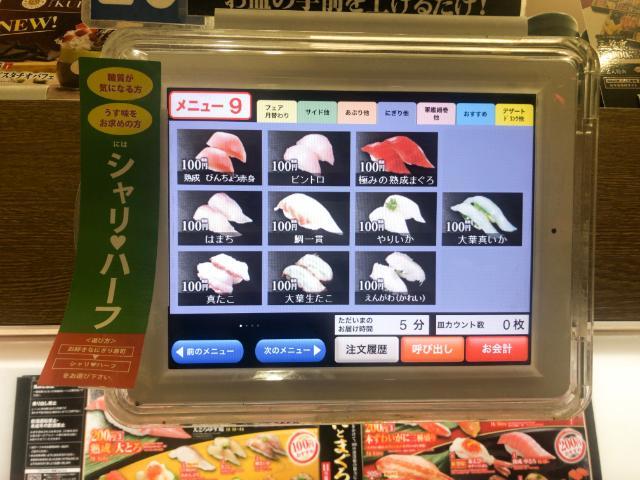 くら寿司のタッチパネル