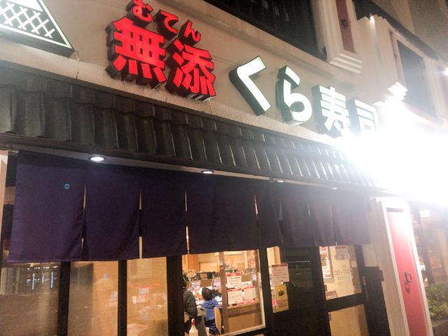 くら寿司ビナリオ梅田店