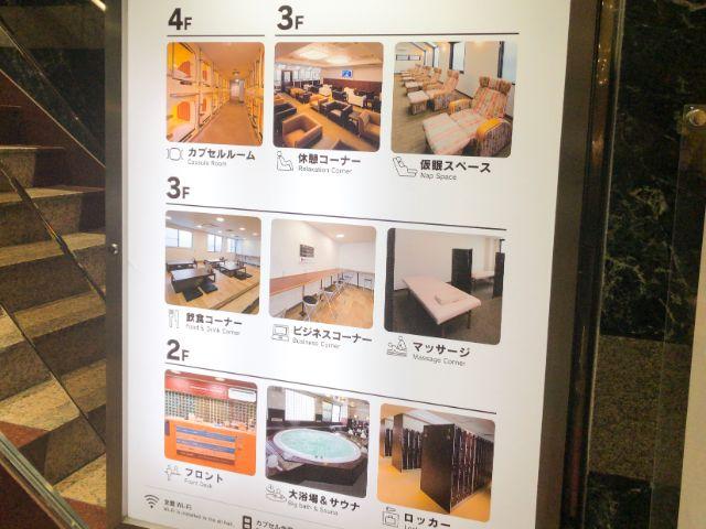 カプセルホテルの施設