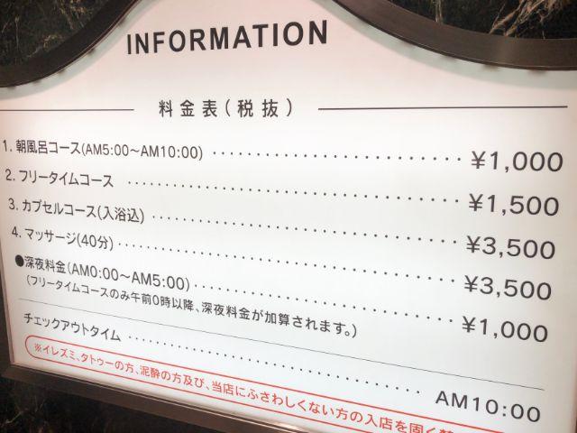 カプセルホテルの料金