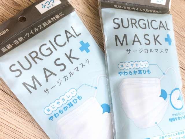 アイリスオーヤマでのマスク
