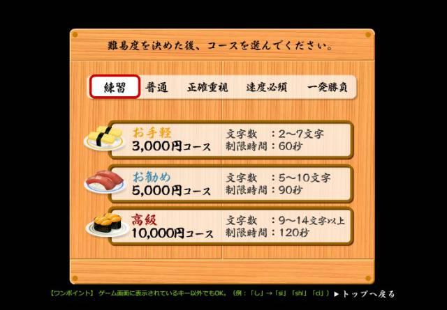 寿司打のメニュー