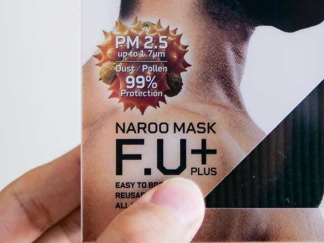 高機能フィルターマスク