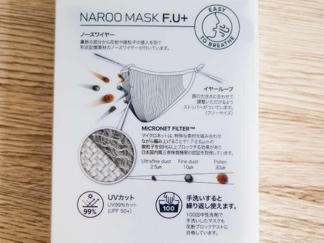 NAROO MASK F.U+の特徴