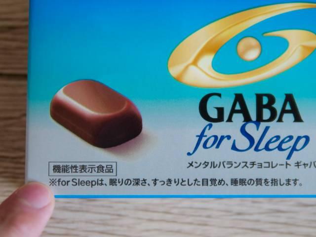 GABA配合の機能性表示食品