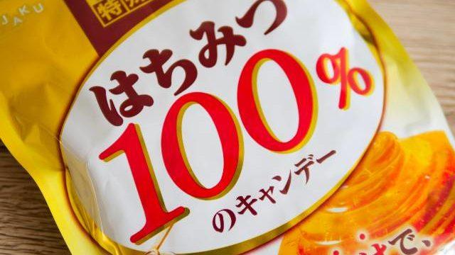 はちみつ100%のキャンデー