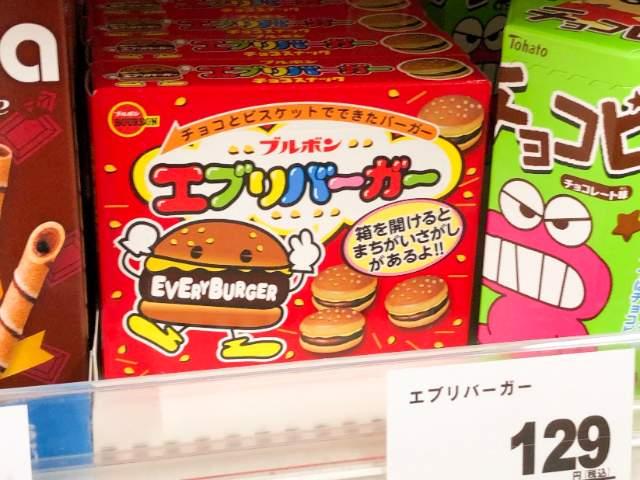 スーパーで売られているエブリバーガー