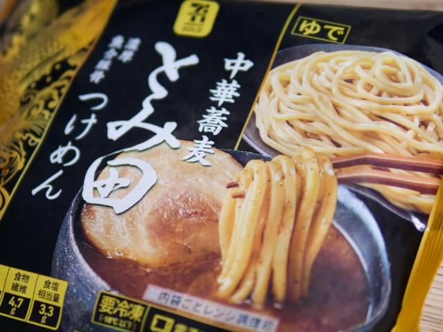 セブンイレブン冷凍つけ麺「中華蕎麦とみ田つけめん」
