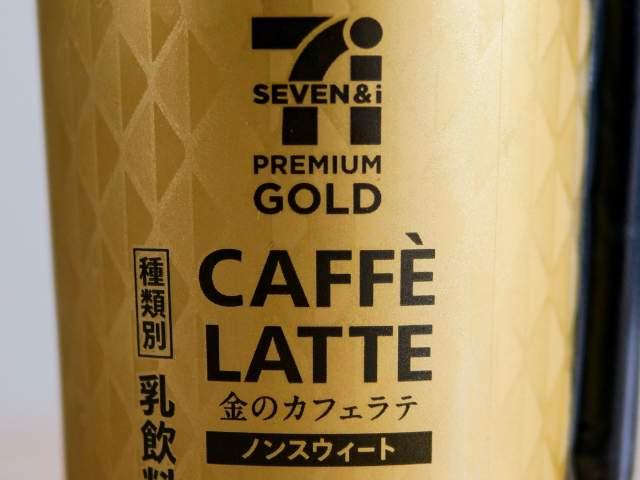 セブンプレミアムゴールドのカフェラテ