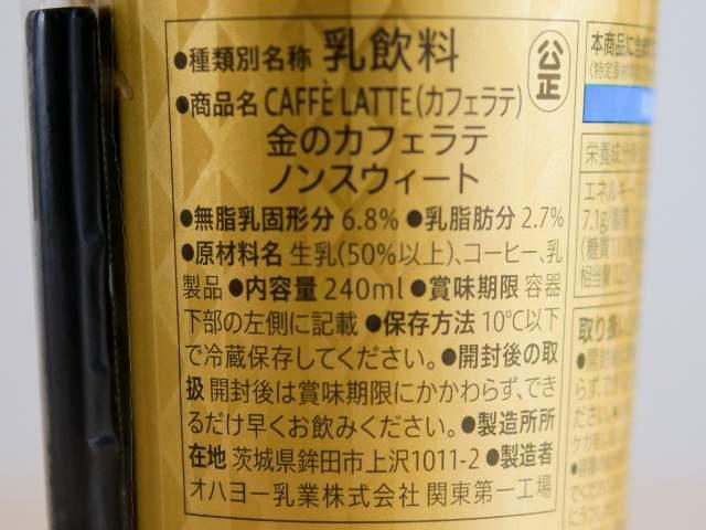 砂糖不使用のカフェラテ
