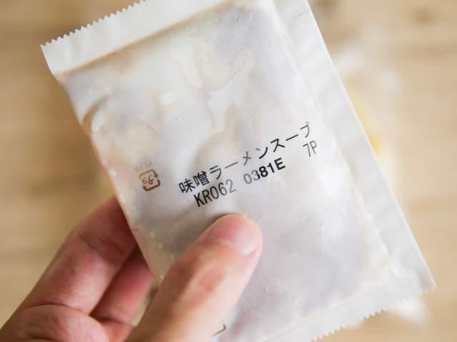 冷凍味噌ラーメンスープ