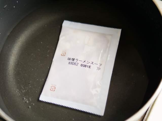 冷凍スープをお湯で解凍する