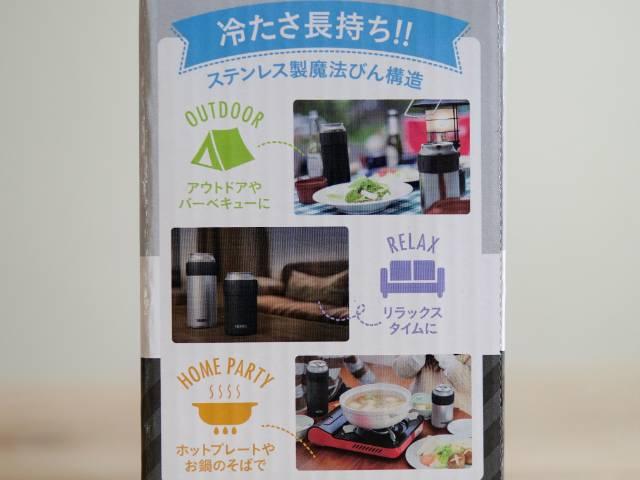サーモスの保冷缶ホルダーの用途